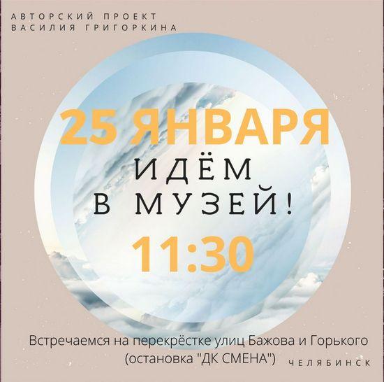 Улица Бажова+геологический музей