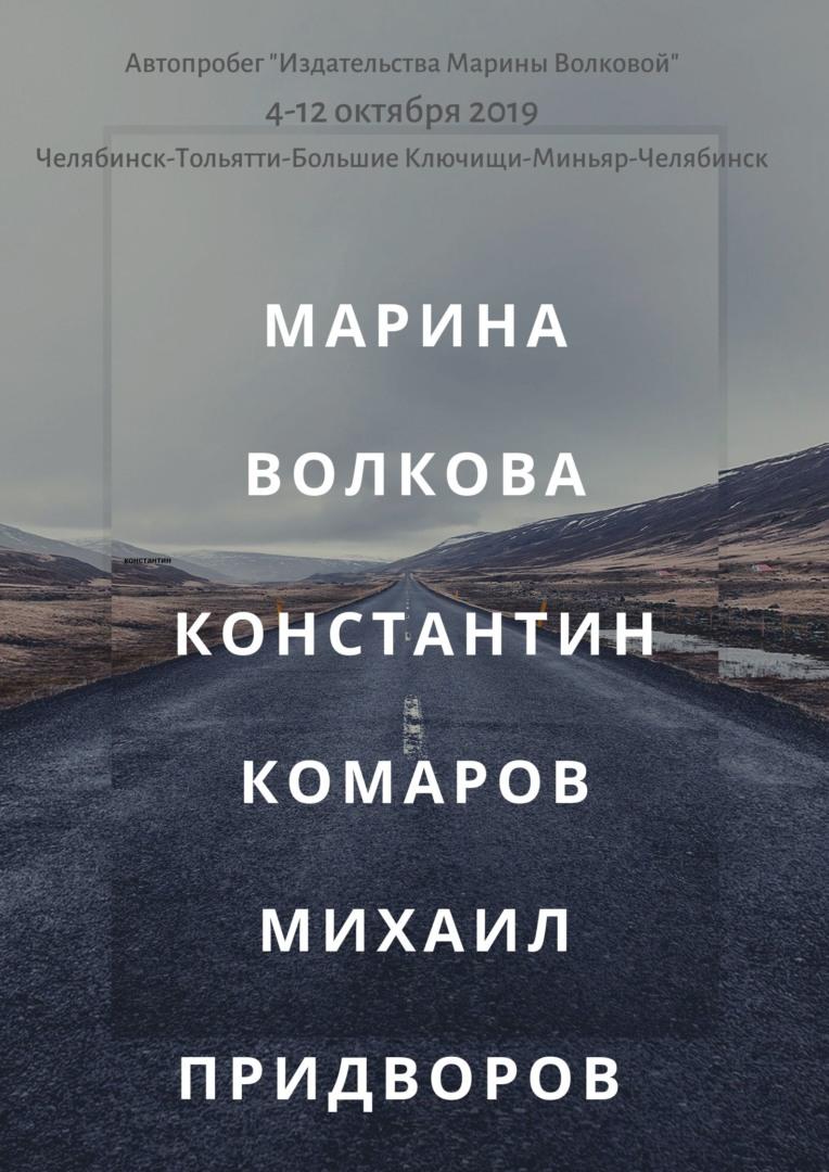 Урал-Поволжье-Урал: всё об автопробеге