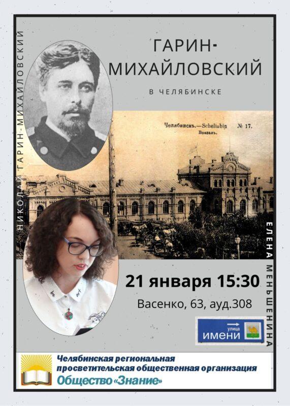 Елена Меньшенина о Гарине-Михайловском