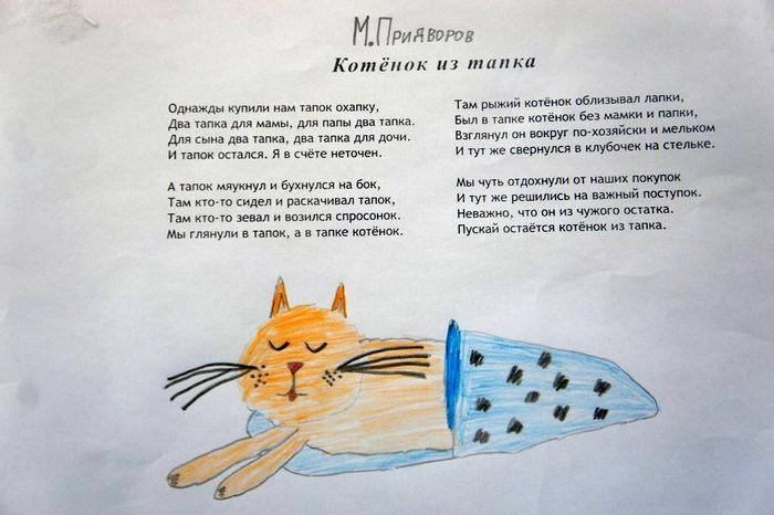 Все кошки любят Придворова +