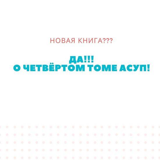 Книга о четвертом томе АСУП