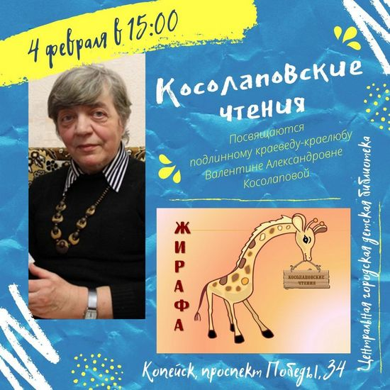 IV Косолаповские чтения