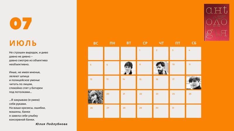 Календарь АСУП на 2020 год