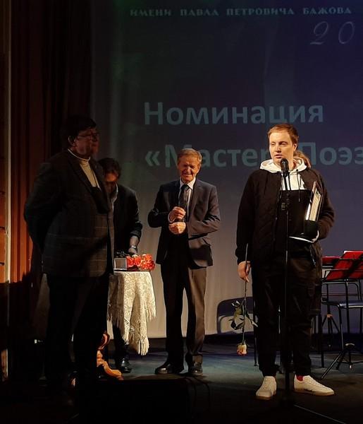 Бажовская премия-2019