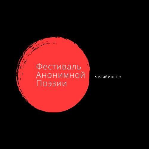 Фестиваль анонимной поэзии, первые партнеры