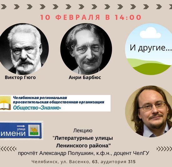 Лекция о литературных улицах Ленинского района