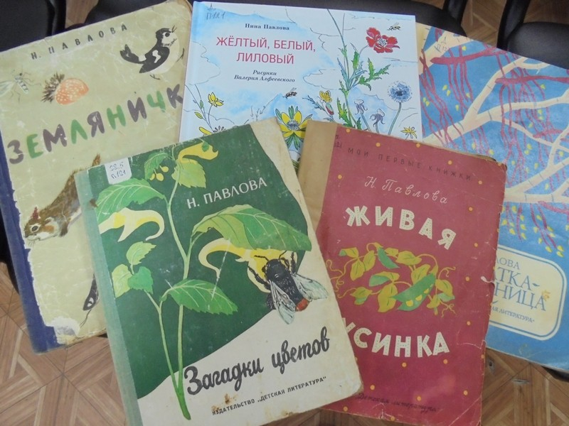 Читаем книги Нины Павловой