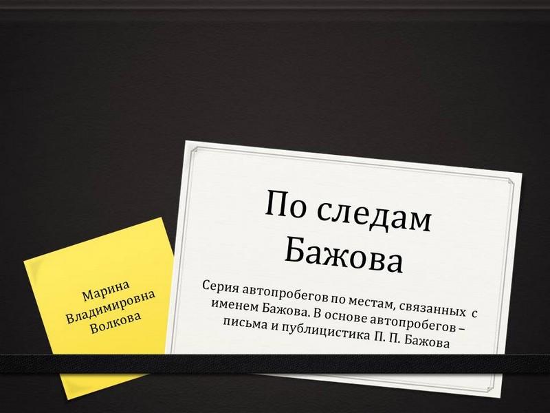 """По следам Бажова"" на Косолаповских чтениях"