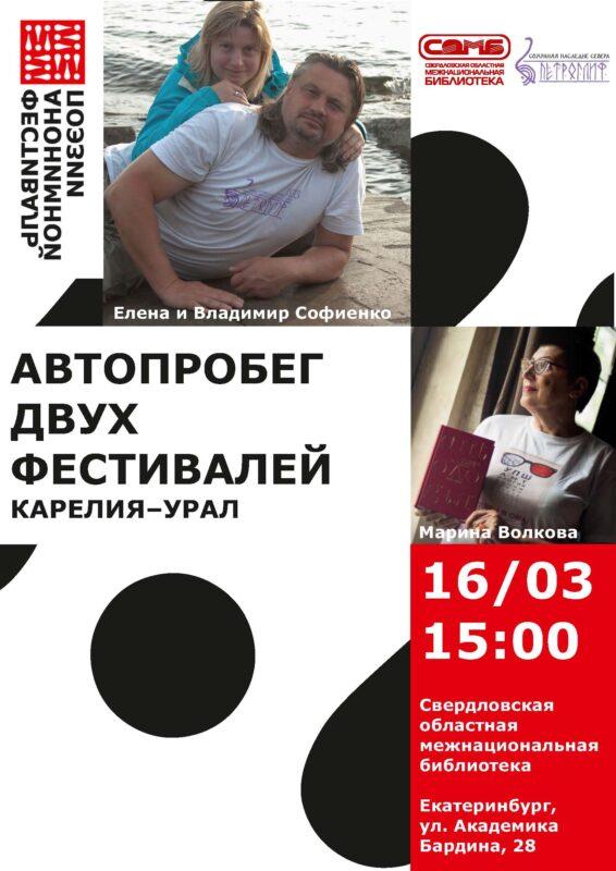 Екатеринбургский день автопробега