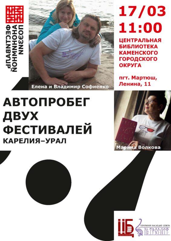 Мартюш-Кунашак-Челябинск