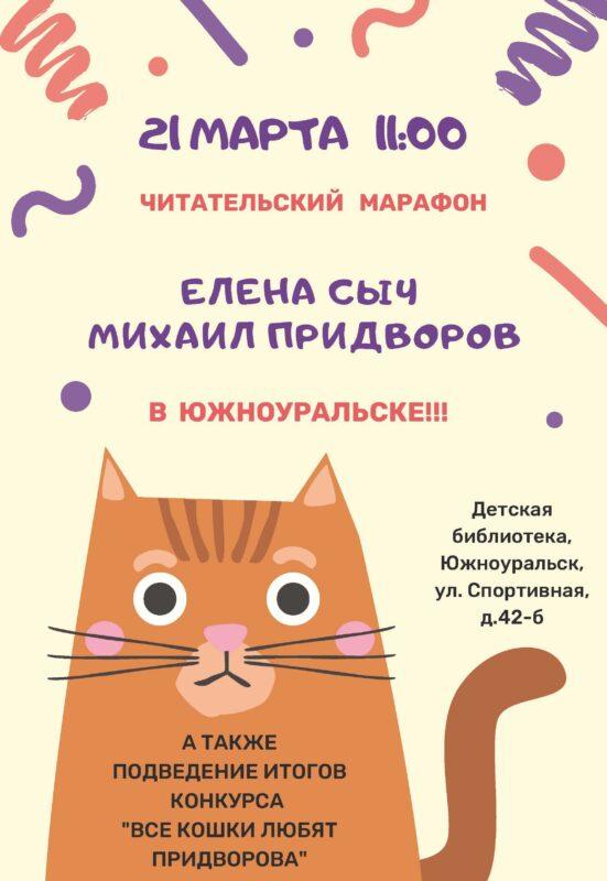 Южноуральск, Придворов, Сыч, Волкова