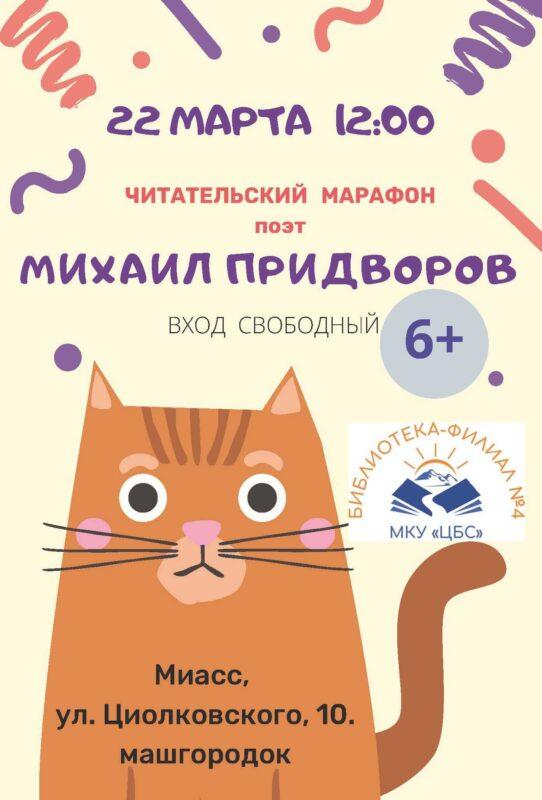 Не открываем Неделю детской книги