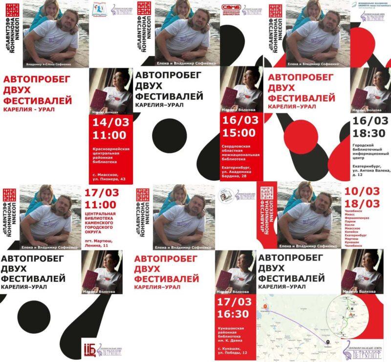 Автопробег двух фестивалей КАРЕЛИЯ-УРАЛ
