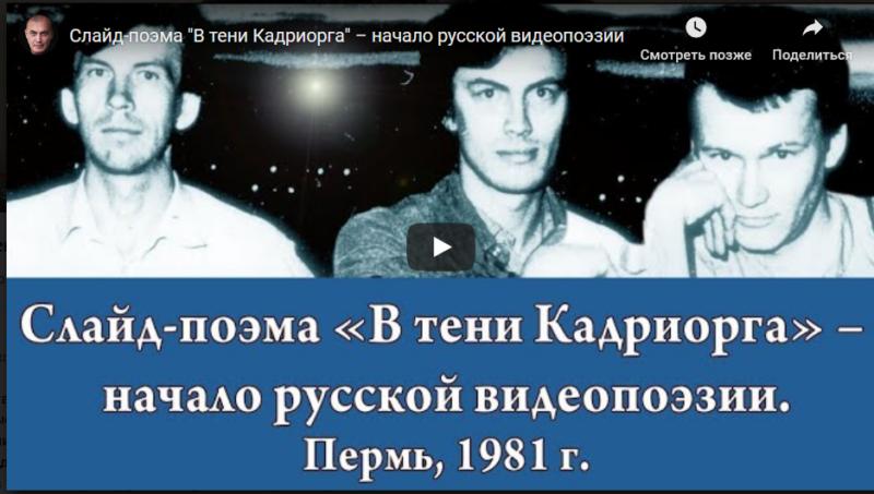 О первом русском поэтическом видеоарте