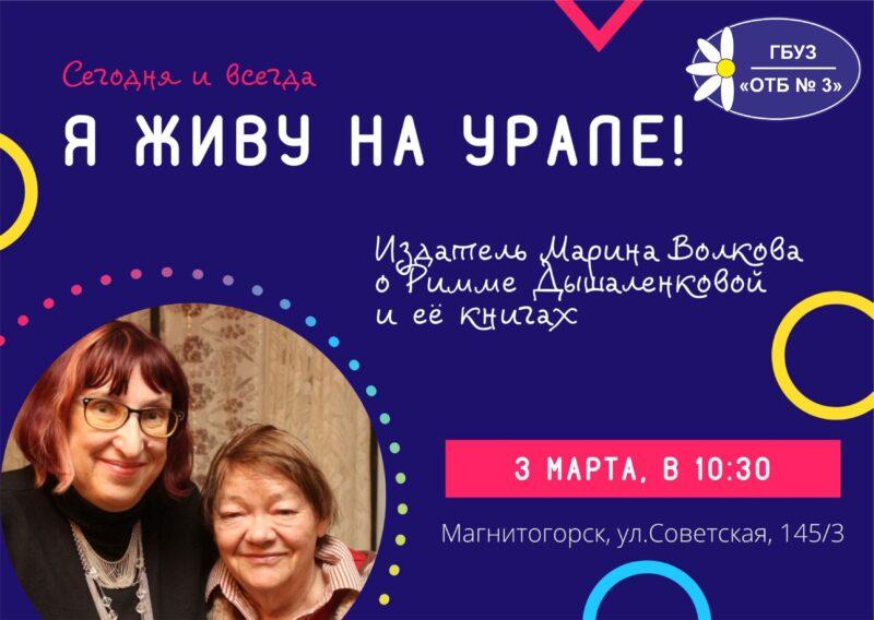 О Римме Дышаленковой и ее книгах