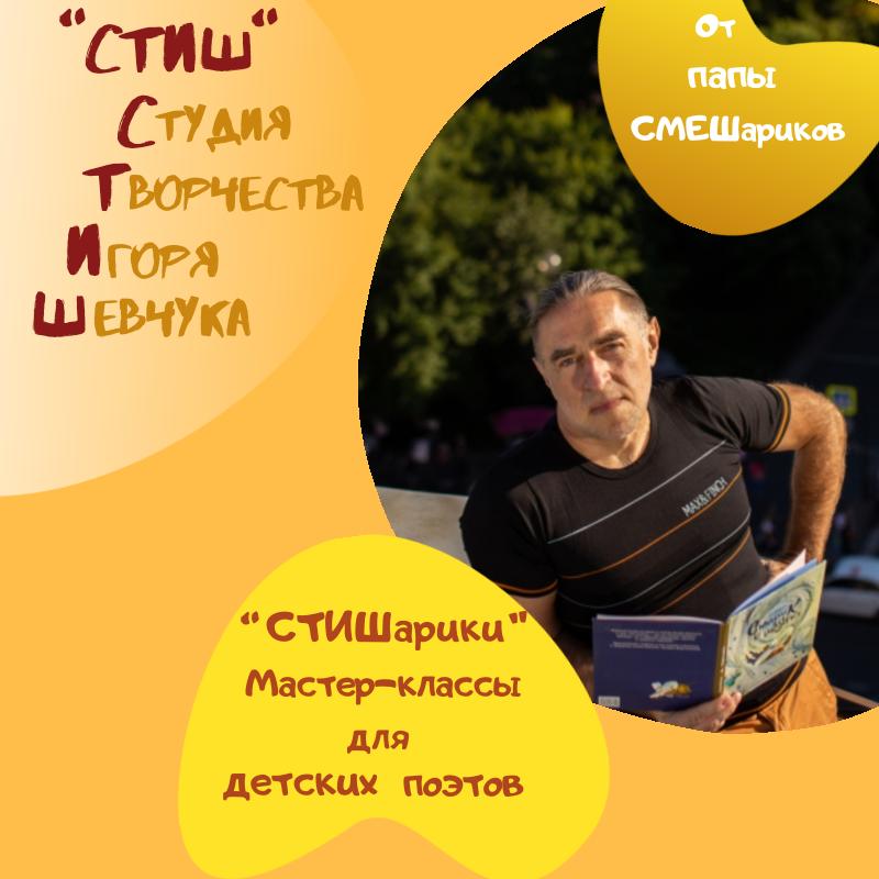 """""""Папа"""" Смешариков набирает учеников"""
