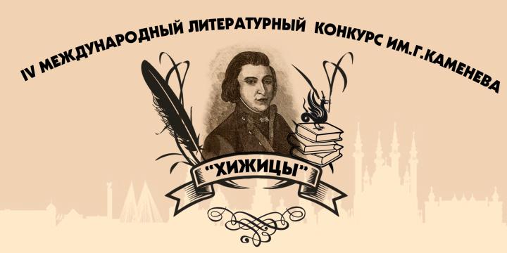 IV Международный литературный конкурс «Хижицы»