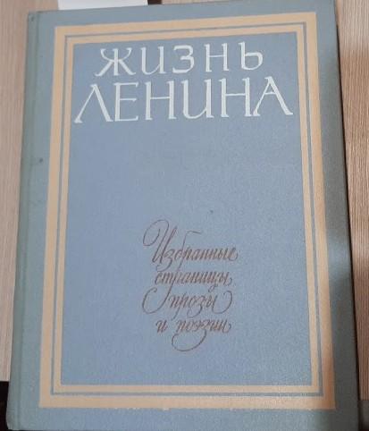 От Аксакова к Крупской