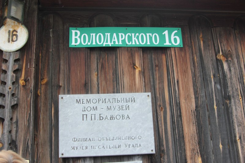 По следам Бажова-1. Сысерть