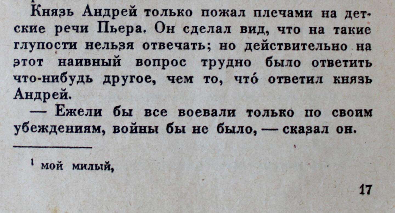 """""""Война и мир"""" 1945 года"""