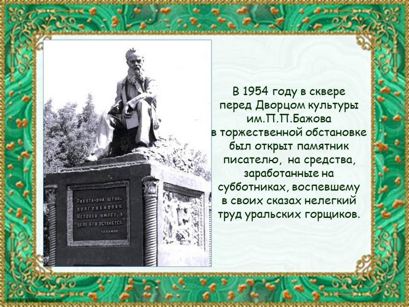 Коротко о Копейске и о памятнике Бажову