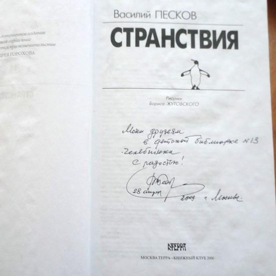 «Окно в природу». Василий Песков