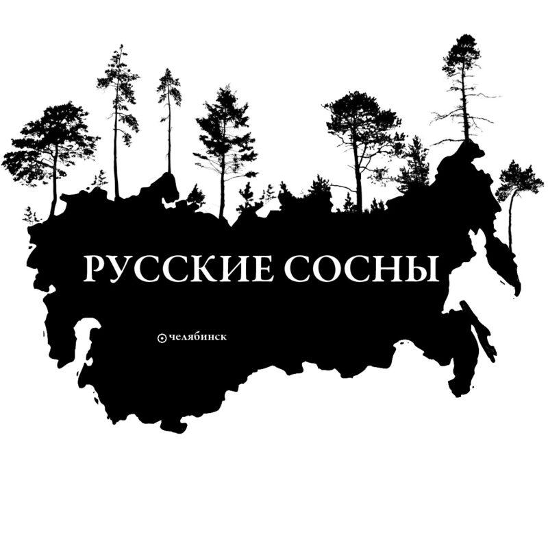 Русские сосны