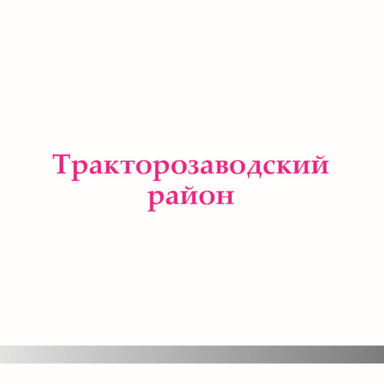 Детали. Тракторозаводский район