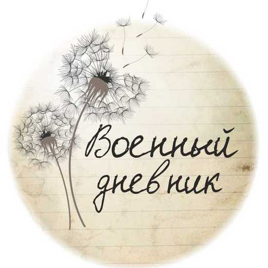 """Итоги конкурса """"Военный дневник"""""""