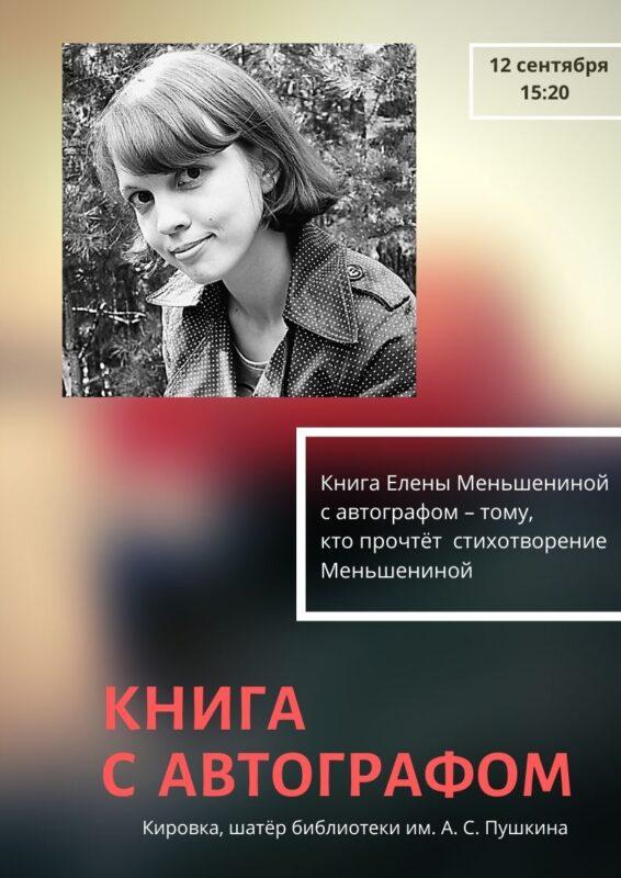 Поэтическая площадка фестиваля Челябинск читающий