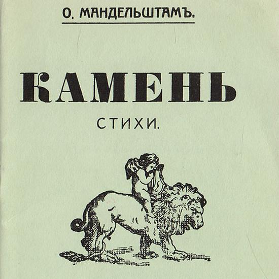 130 лет Осипу Мандельштаму