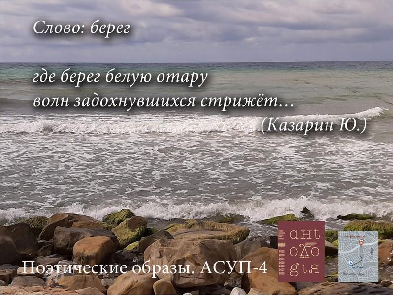 Поэтические образы АСУП-4. Часть 2