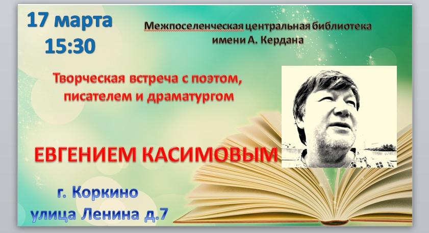 Касимов в Челябинске и Коркино