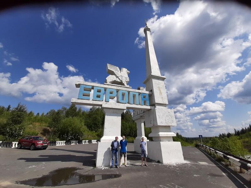 Урал-Карелия. День первый