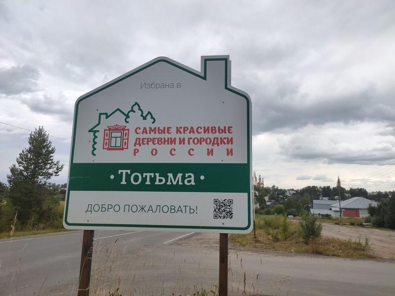 Урал-Карелия. День третий. Тотьма