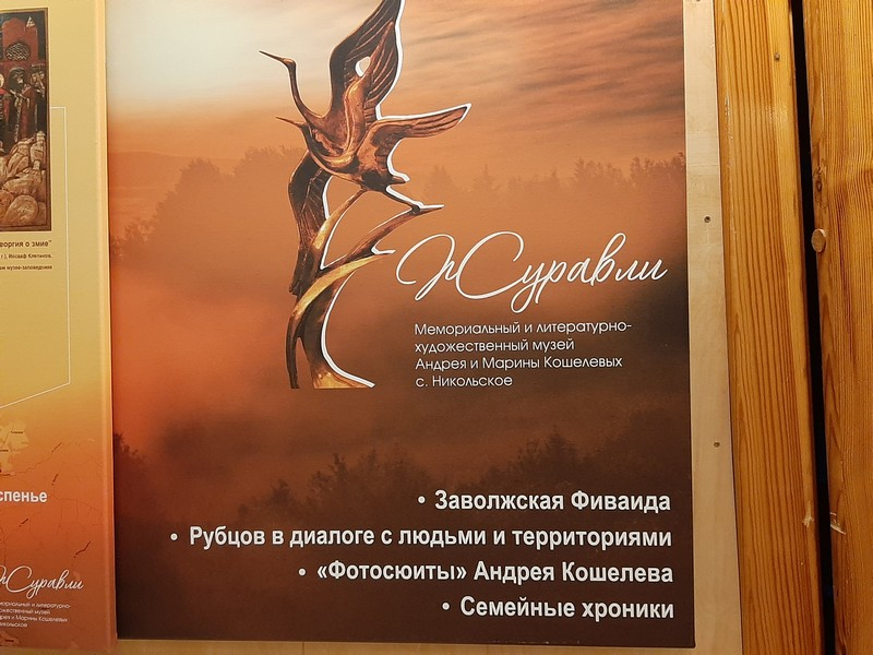 Урал-Карелия. День третий. Никольское. Бирюзовый дом